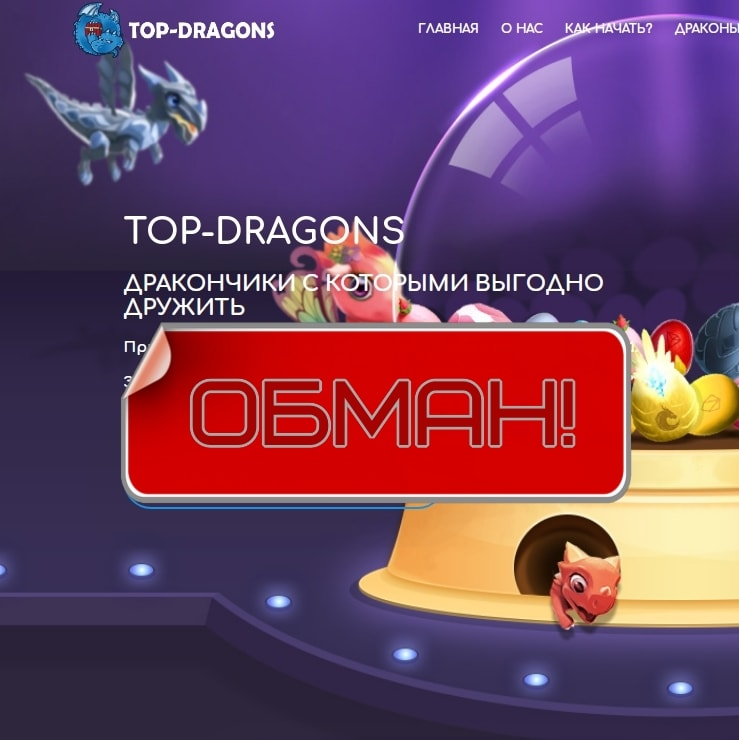 Игра TOP-DRAGONS - отзывы о проекте top-dragons.net