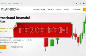 International Financial Market - отзывы о fxclub.trade